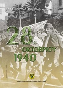 Η αφίσα του ΓΕΣ για το 2006