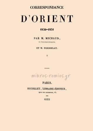 To εξώφυλλο του πρώτου τόμου από το έργο του Michaud.