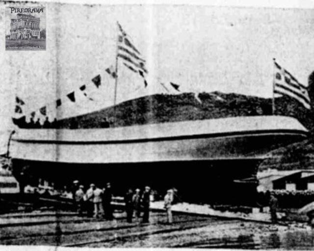 ΚΑΘΕΛΚΥΣΗ ΠΡΩΤΟΥ ΣΚΑΦΟΥΣ 9.2.1937