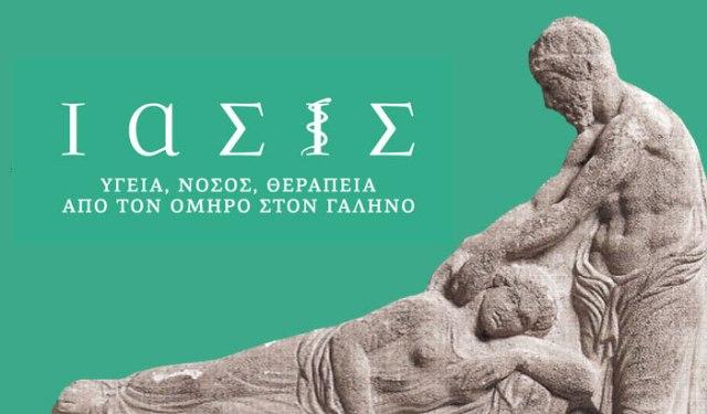 Cycladic_Iasis_poster
