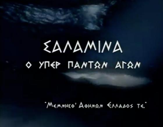 h-navmaxia-ths-salaminas-septemvriou-tou-480