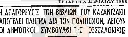 N-Kazantzakis_6.4.1955-Β
