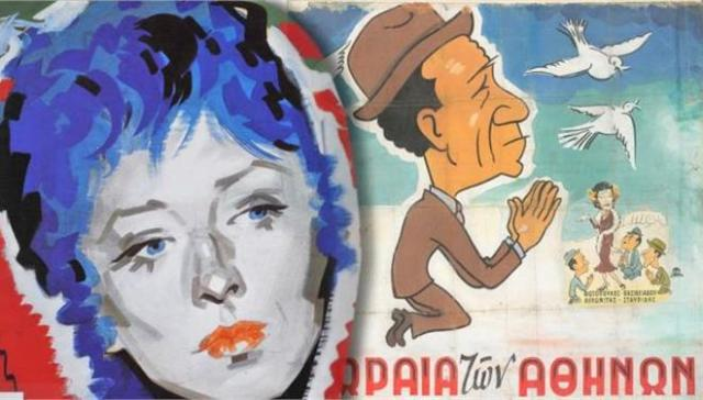 χειροποίητες κινηματογραφικές αφίσες