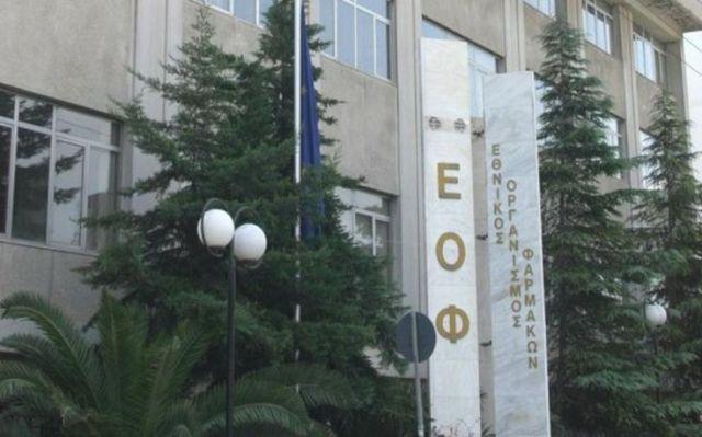 eof-567x330
