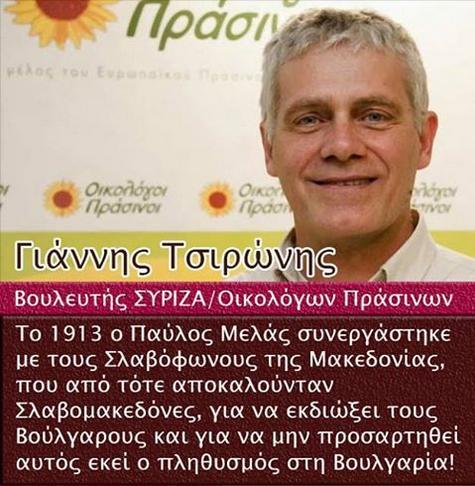 Αποτέλεσμα εικόνας για Τσιρώνης βουλευτής
